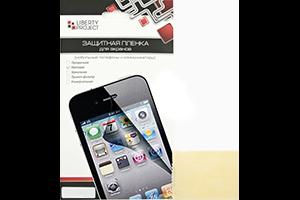 """Защитная пленка """"LP"""" для Samsung i8190 (матовая)"""