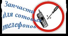 Запчасти для сотовых телефонов